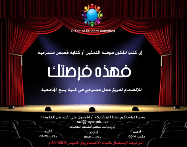 اعلان المسرحية