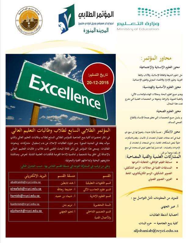 إعلان المؤتمر العلمي السابع-كلية ينبع الجامعية للبنات