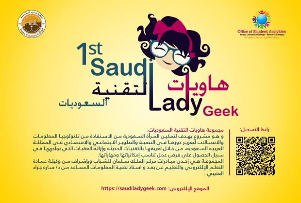 saudi-lady-geek