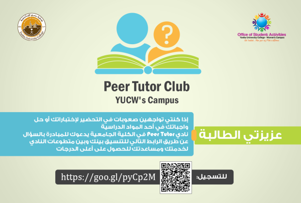 peer-tutor-club-ad-png