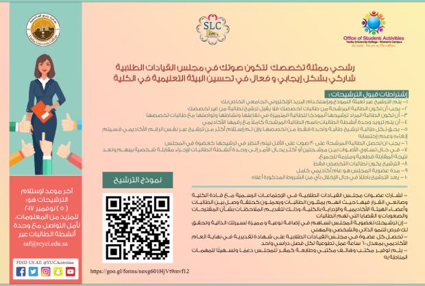 SLC ad (1)