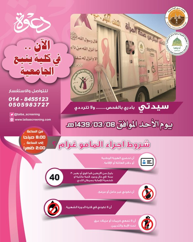 BC-2016-new-flyer2-final-2-copy4 (1)