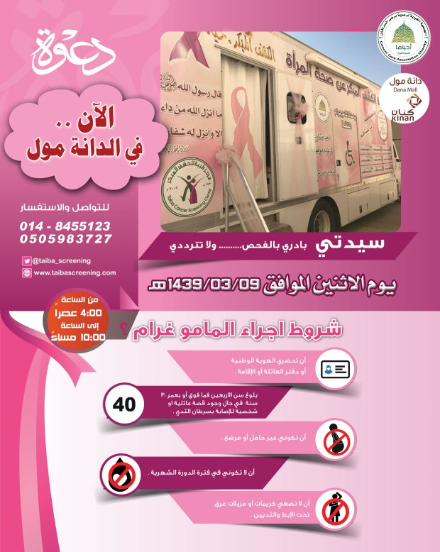 BC-2016-new-flyer2-final-2-copy7