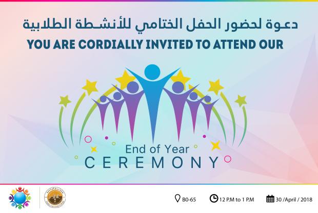 _الحفل الختامي للأنشطة الطلابية.png