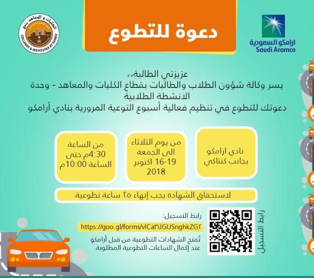 اعلان التطوع في تنظيم اسبوع المرور مع ارامكو